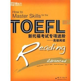 新东方·新托福考试专项进阶:高级阅读