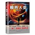 刘慈欣科幻系列中短篇小说合辑全3册(流浪地球+赡养人类+超新星纪元)