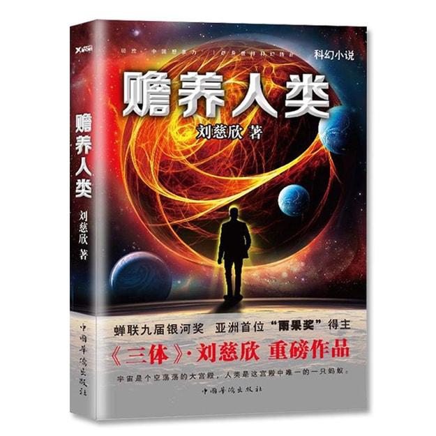 Product Detail - 刘慈欣科幻系列中短篇小说合辑全3册(流浪地球+赡养人类+超新星纪元) - image  0