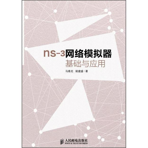 商品详情 - ns-3网络模拟器基础与应用 - image  0