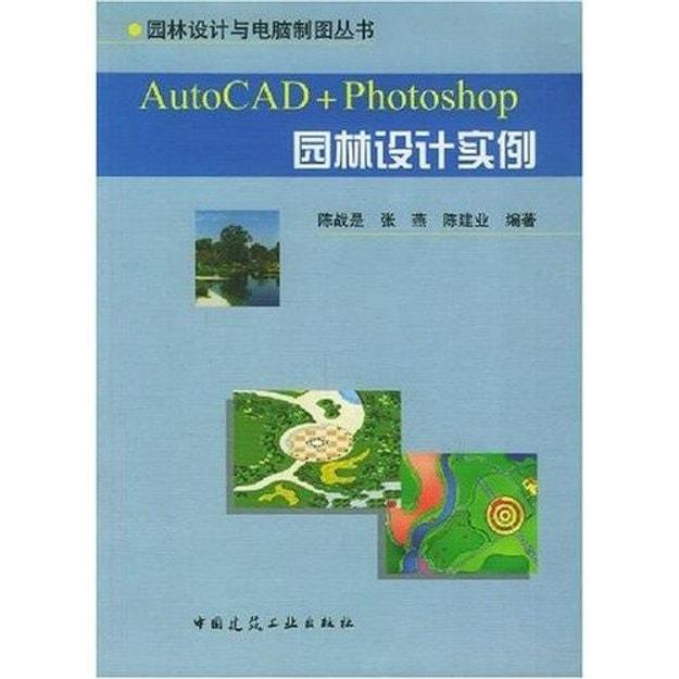 商品详情 - AutoCAD+Photoshop园林设计实例(附光盘) - image  0