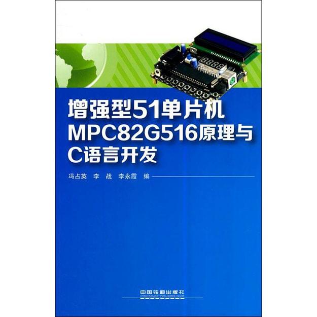 商品详情 - 增强型51单片机MPC82G516原理与C语言开发 - image  0