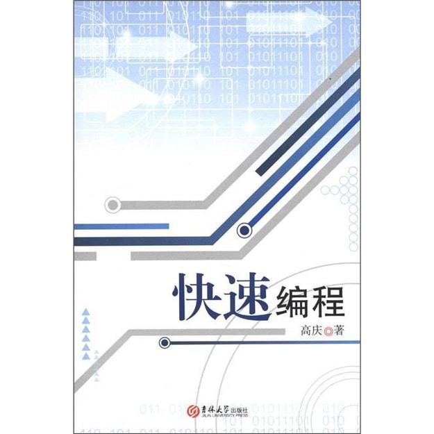 商品详情 - 快速编程 - image  0