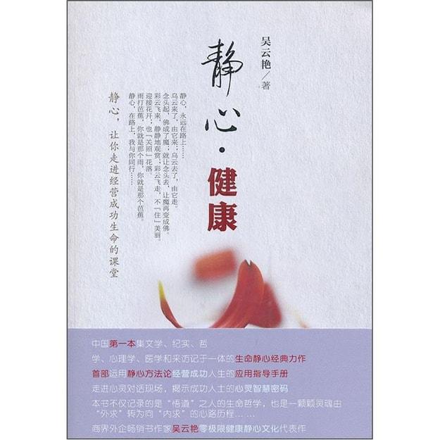 商品详情 - 静心·健康 - image  0