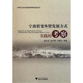 宁波转变外贸发展方式实践的考察