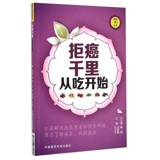 商品详情 - 健康一家人丛书:拒癌千里从吃开始 - image  0
