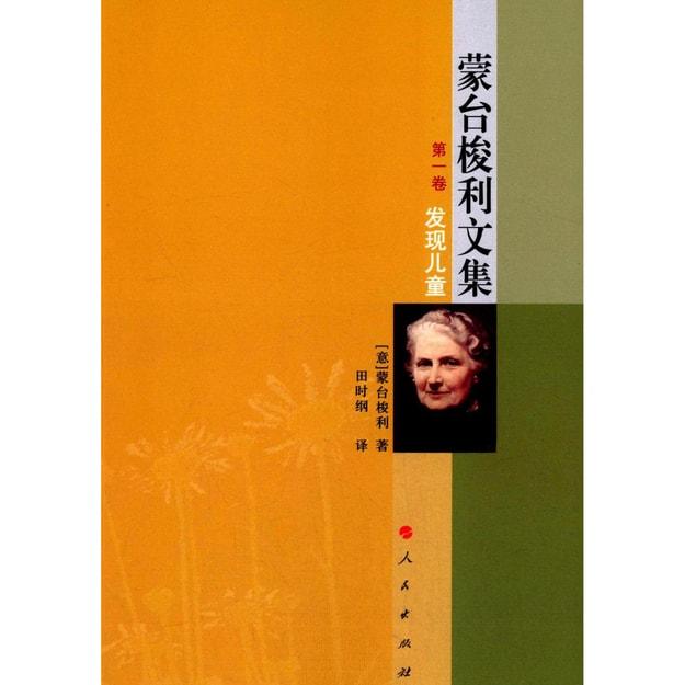 商品详情 - 蒙台梭利文集 第一卷:发现儿童 - image  0