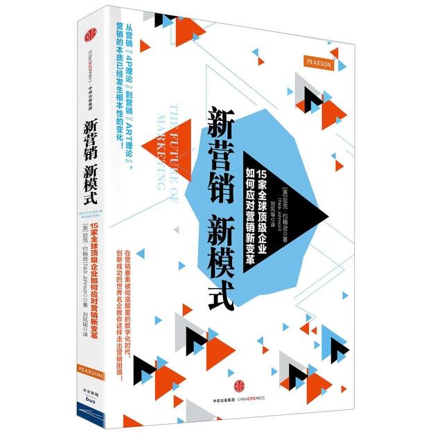 商品详情 - 新营销,新模式:15家全球顶级企业如何应对营销新变革 - image  0