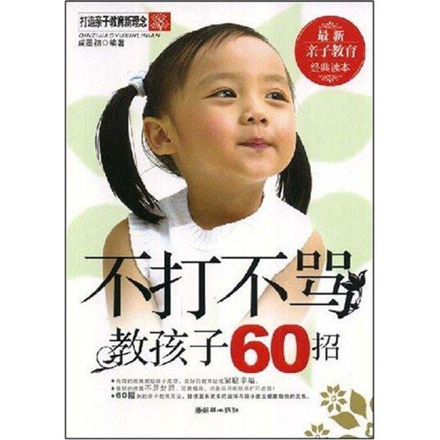 商品详情 - 不打不骂教孩子60招 - image  0