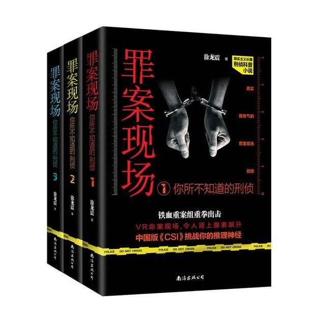 商品详情 - 罪案现场:你所不知道的刑侦1 2 3(套装共3册) - image  0