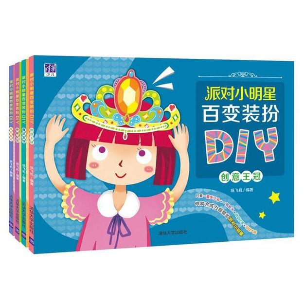 商品详情 - 派对小明星百变装扮DIY儿童手工(套装共4册) - image  0