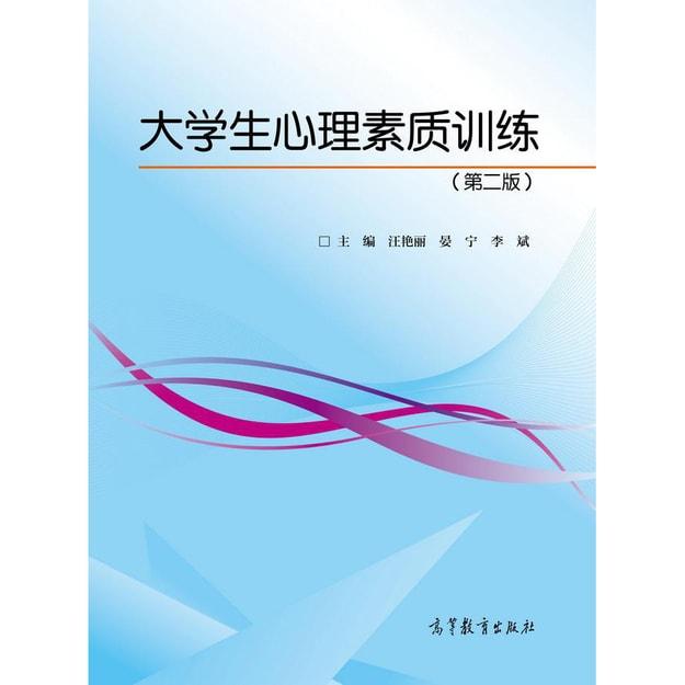 商品详情 - 大学生心理素质训练(第2版) - image  0