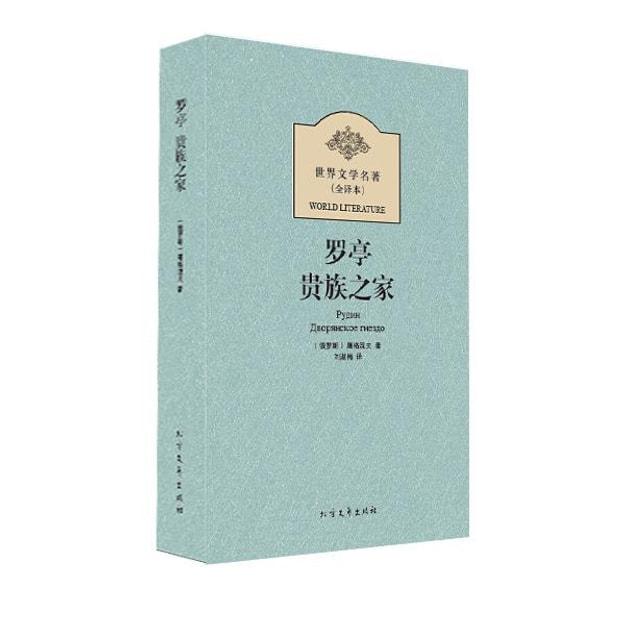 商品详情 - 世界文学名著(全译本):罗亭·贵族之家 - image  0