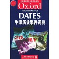 牛津英语百科分类词典系列:牛津历史事件词典