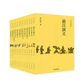 中国历史通俗演义(套装共13册)