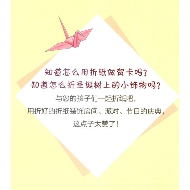 商品详情 - 四季折纸手工绘本 - image  0