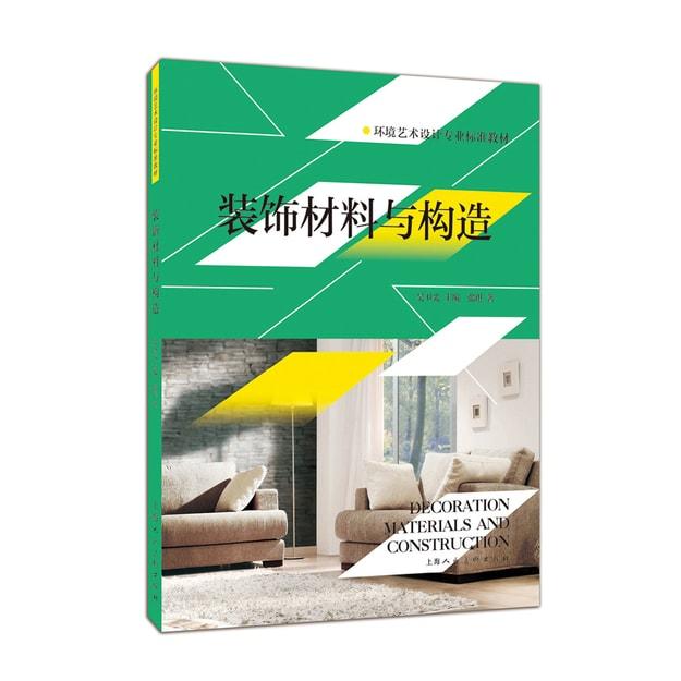 商品详情 - 装饰材料与构造 - image  0