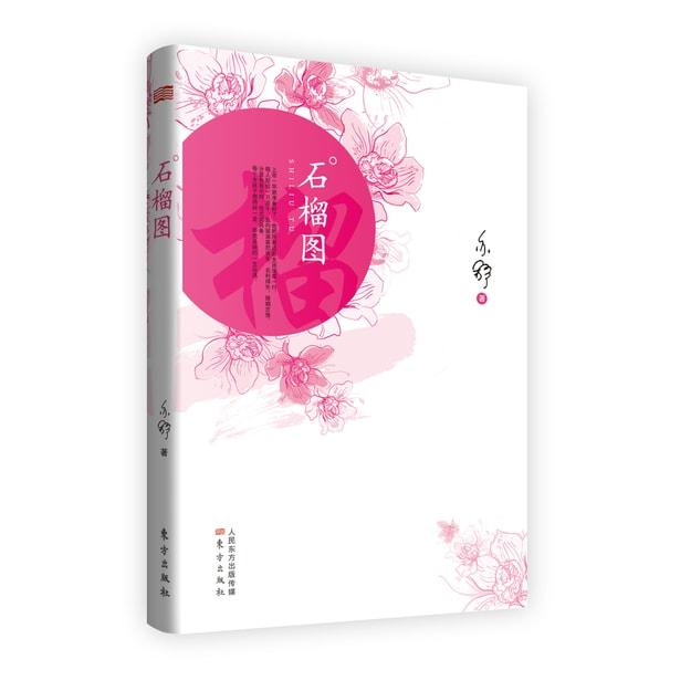 商品详情 - 石榴图 - image  0