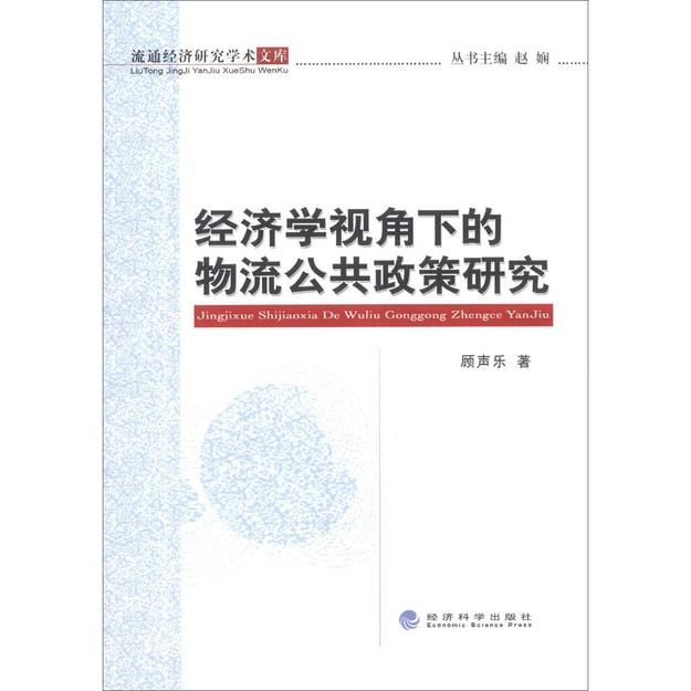 商品详情 - 流通经济研究学术文库:经济学视角下的物流公共政策研究 - image  0