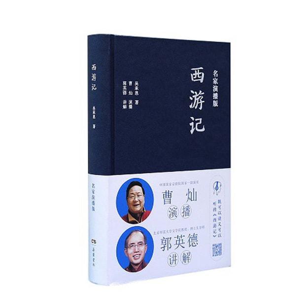 商品详情 - 西游记(名家演播版) - image  0