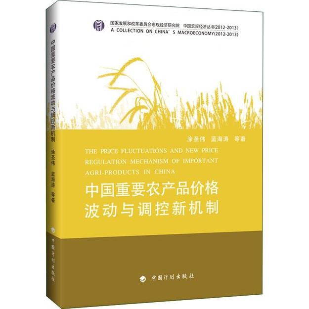 商品详情 - 中国重要农产品价格波动与调控新机制 - image  0