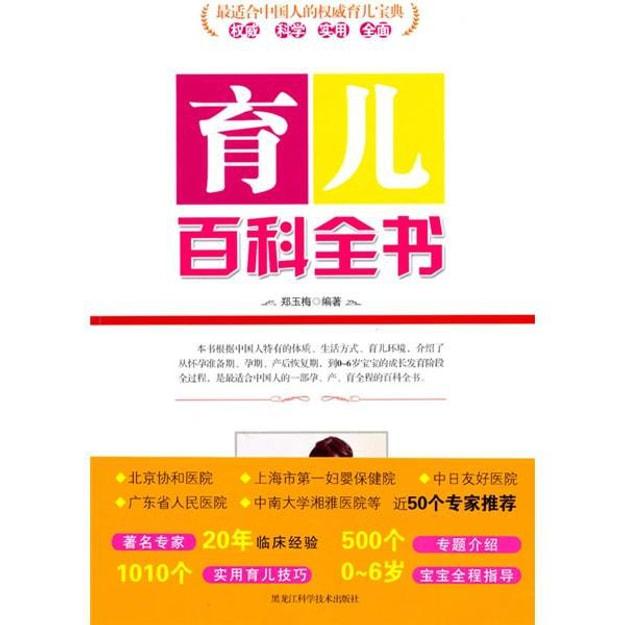 商品详情 - 育儿百科全书 - image  0