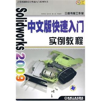 Solid Works2009中文版快速入门实例教程