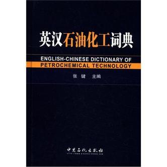 英汉石油化工词典