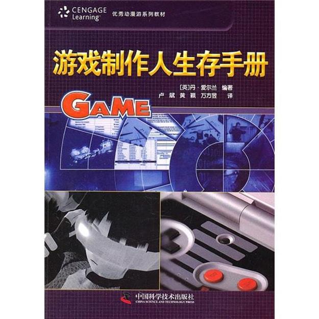 商品详情 - 优秀动漫游系列教材:游戏制作人生存手册 - image  0