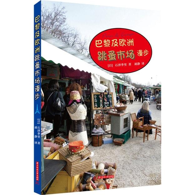 商品详情 - 巴黎及欧洲跳蚤市场漫步 - image  0