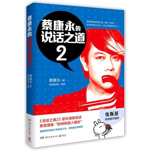 商品详情 - 蔡康永的说话之道2 - image  0