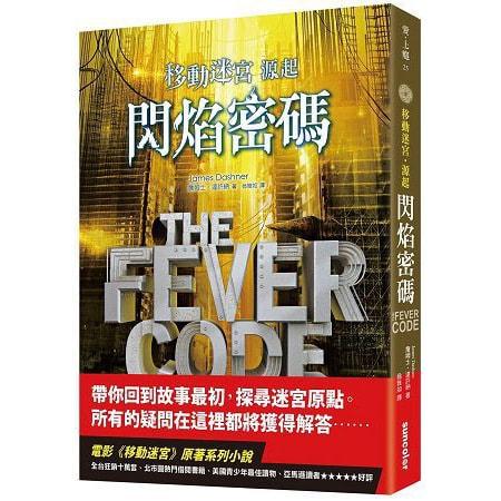 Yamibuy.com:Customer reviews:【繁體】移動迷宮源起:閃焰密碼