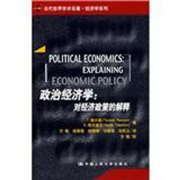 商品详情 - 政治经济学:对经济政策的解释 - image  0