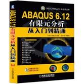 CAD/CAM/CAE工程应用丛书:ABAQUS 6.12有限元分析从入门到精通(附DVD-ROM光盘1张)