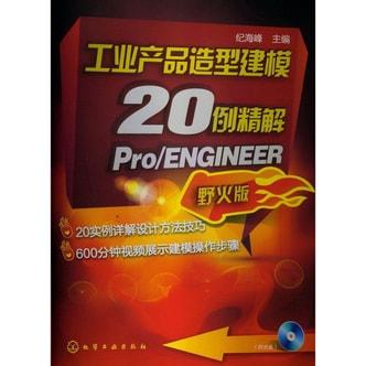工业产品造型建模20例精解:Pro/ENGINEER(野火版)(附光盘1张)