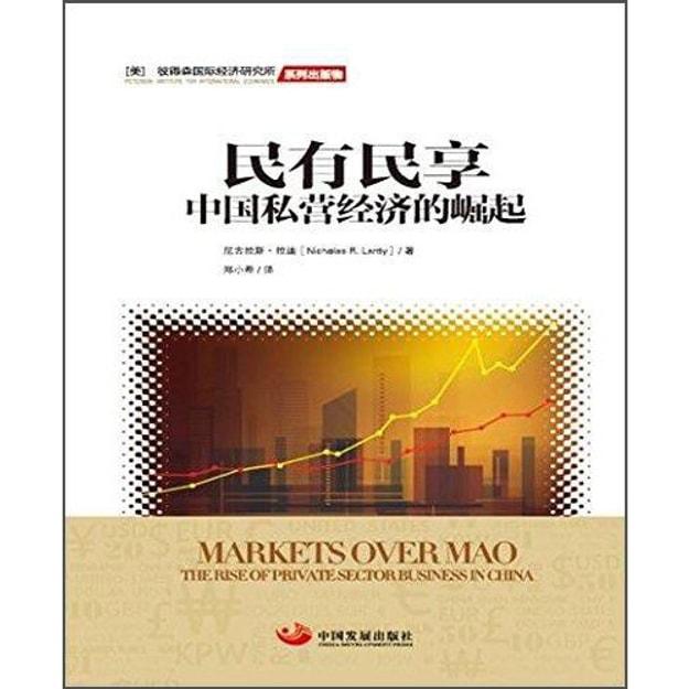 商品详情 - 民有民享:中国私营经济的崛起 - image  0