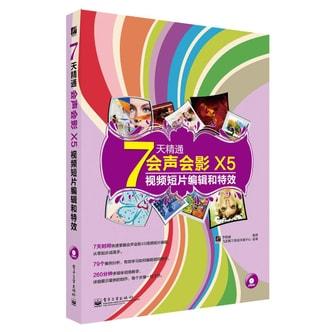 7天精通会声会影X5视频短片编辑和特效(全彩 含DVD光盘1张)