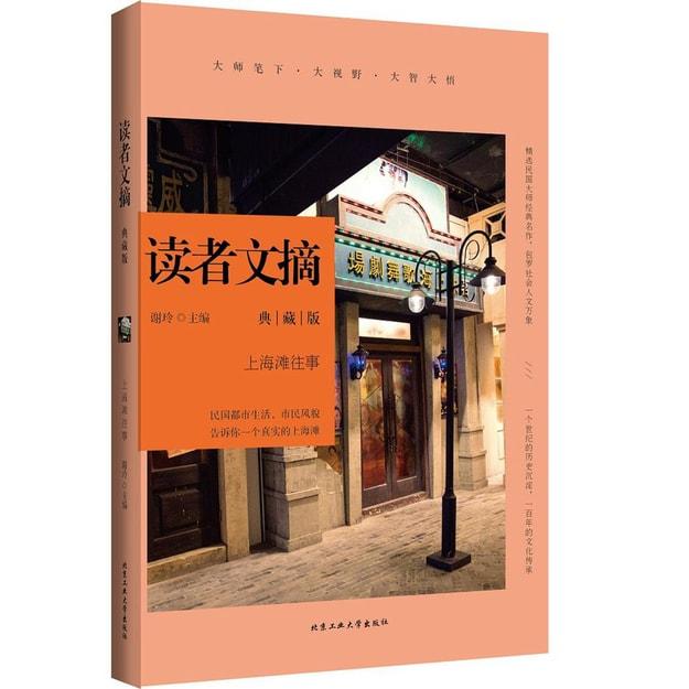 商品详情 - 读者文摘典藏版·上海滩往事 - image  0