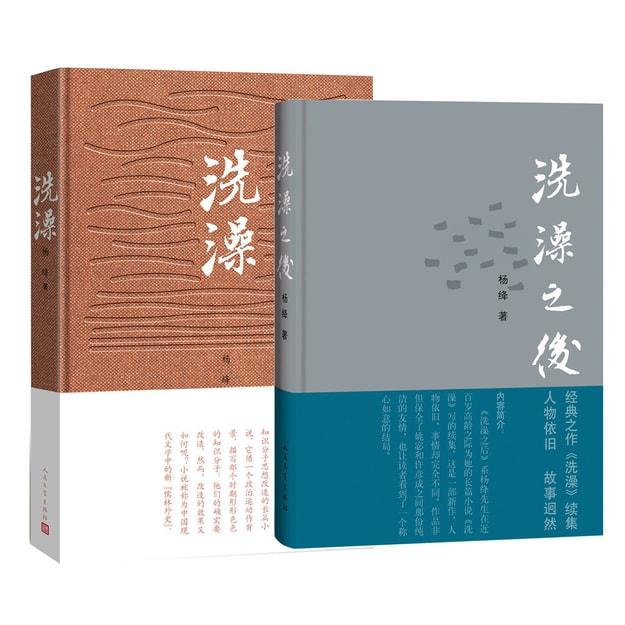 商品详情 - 杨绛精选(洗澡+洗澡之后 套装共2册) - image  0