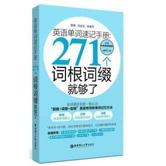 英语单词速记手册:271个词根词缀就够了(附赠外教发音视频+mp3下载)