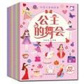 闪亮公主贴纸书(全套共6册)