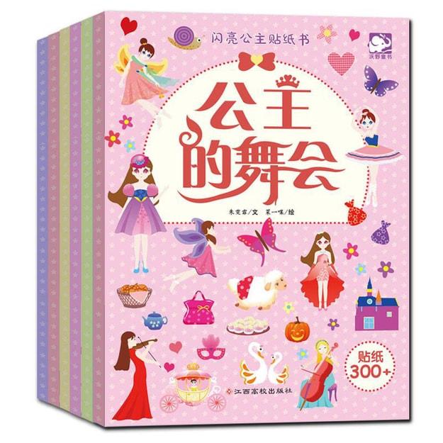 商品详情 - 闪亮公主贴纸书(全套共6册) - image  0