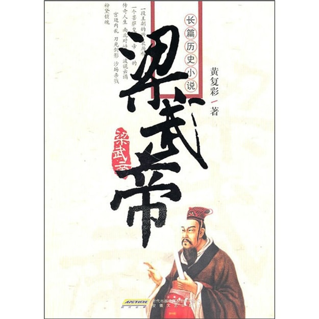 Product Detail - 梁武帝 - image 0