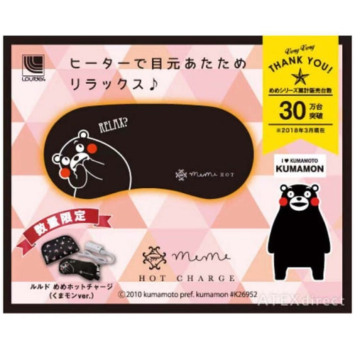 Lourder Cat Blindfold Kx511 Heated Steam Charging Heat Massage Sleep Patch Kumamoto Limit