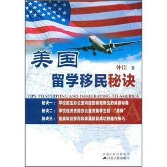 美国留学移民秘诀