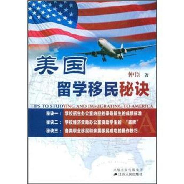 商品详情 - 美国留学移民秘诀 - image  0