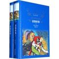 经典译林:悲惨世界(套装共2册)