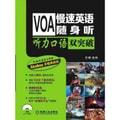 VOA慢速英语随身听 听力口语双突破