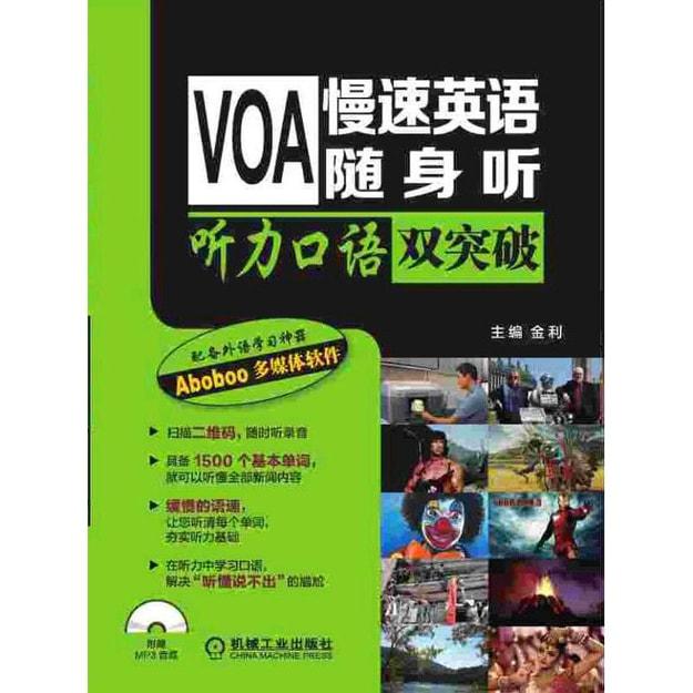 商品详情 - VOA慢速英语随身听 听力口语双突破 - image  0