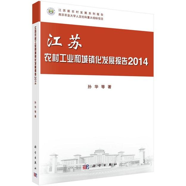 商品详情 - 江苏农村工业和城镇化发展报告 2014 - image  0